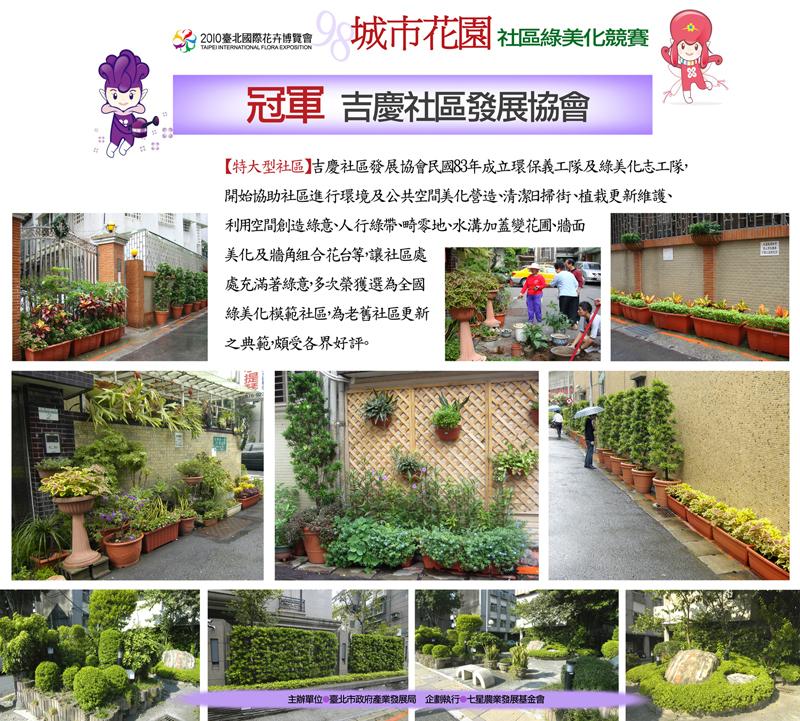 冠軍--吉慶社區發展協會--